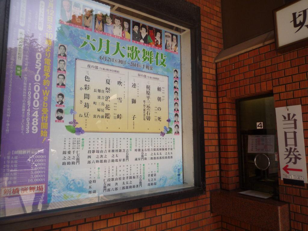 Shimbashi Enbujō, billetterie, Ginza, Tōkyō, Japon, 14 Mai 2011
